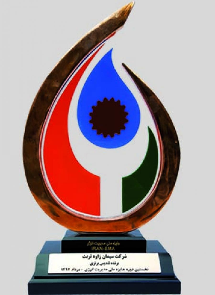 جایزه ملی انرژی سال 94